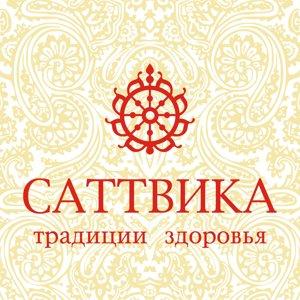 Саттвика