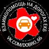 Взаимопомощь на дорогах Екатеринбург