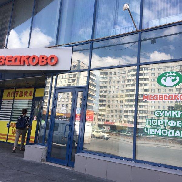 2f764fcfbbb1 Фотографии компании МЕДВЕДКОВО, магазин сумок в Новосибирске на ...