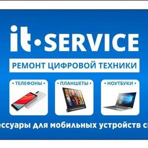 АйТи-сервис