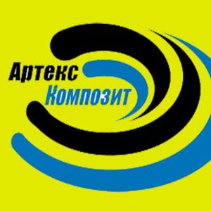 АРТЕКС КОМПОЗИТ