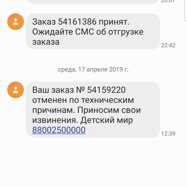 9e040284dbf1a Детский мир, сеть магазинов детских товаров в Екатеринбурге на метро ...