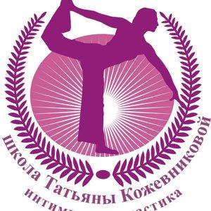 Международная школа Татьяны Кожевниковой