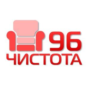 Чистота96