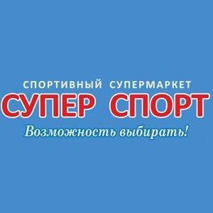 СУПЕРСПОРТ