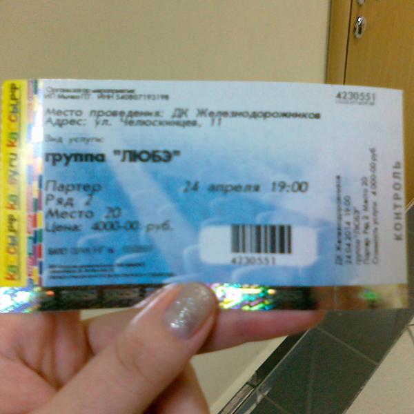 обменяла электронный билет на нормальный))