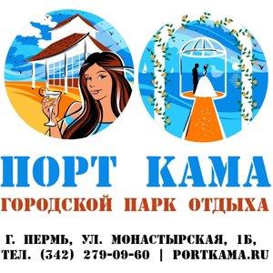 Порт Кама