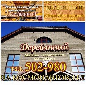 """Магазин Строительных Материалов """"Деревянный"""""""