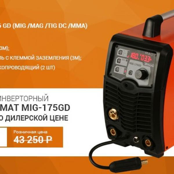 Сварочный инверторный полуавтомат MIG-175GD в ноябре по спеццене - 36 450 руб.