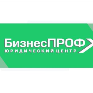 БизнесПРОФ, ООО