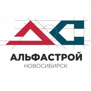 АльфаСтрой-Новосибирск