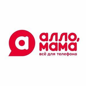 Алло, Мама