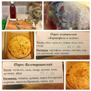 Вкусные пироги + морс
