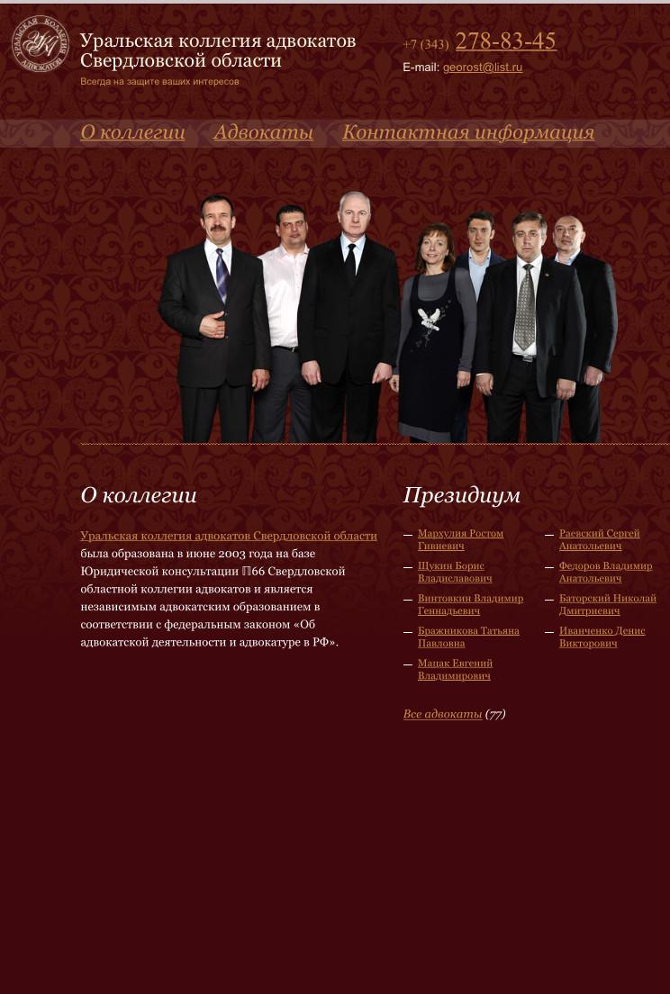 адвокаты екатеринбурга по банкротству физических лиц