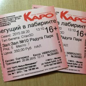 наши билетики в Радуга-парк. Серия - так себе )))) но довольно динамична )