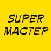 Супер Мастер