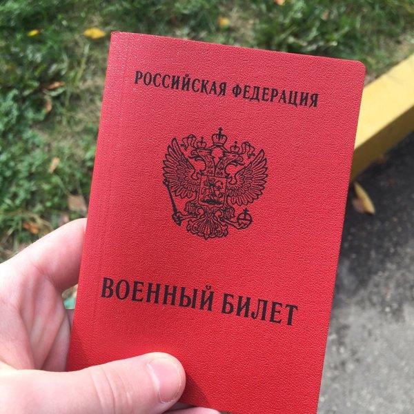 картинки военного билета это традиционное