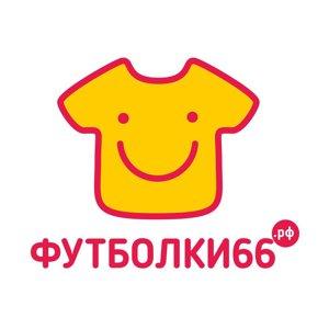 ФУТБОЛКИ66.рф