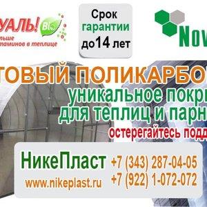 НикеПласт, ООО