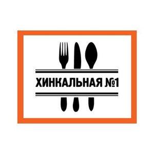 Хинкальная №1