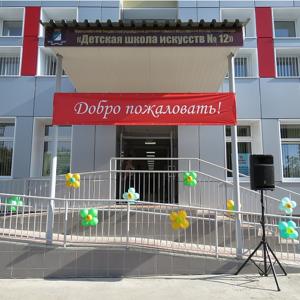 Детская школа искусств №12