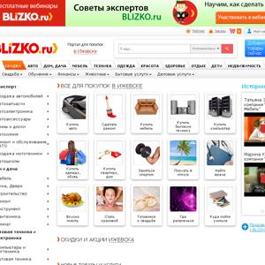 Реклама в ижевске в интернете реклама продвижение товара росситер