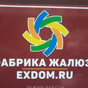 EXDOM.RU