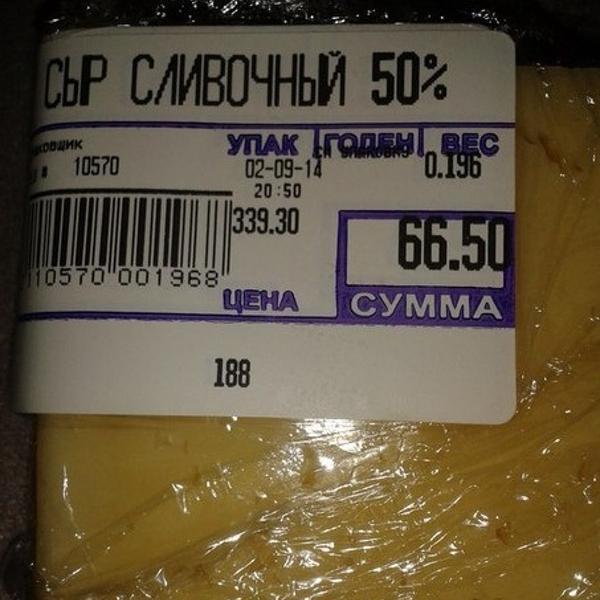 Сыр из будущего