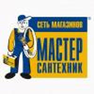 Мастер-Сантехник