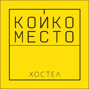 Койко-Место