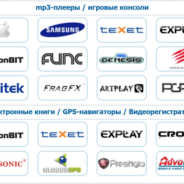 MP3 плеер, книги навигаторы и др. что мы ремонтируем уточняйте тут http://mobile-service.ru/services