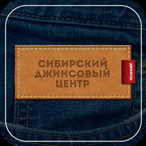Сибирский джинсовый центр
