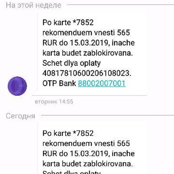 отп банк как получить справку о закрытии кредита