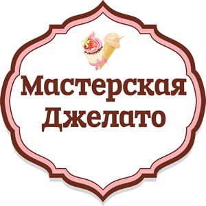 Мастерская Джелато