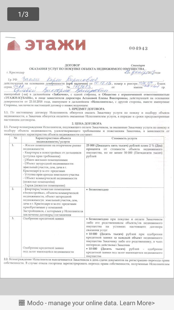 договор оказания услуг по подбору объекта недвижимости