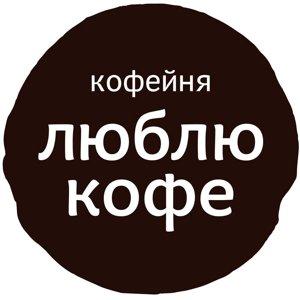 Люблю Кофе