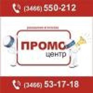 Промо-Центр