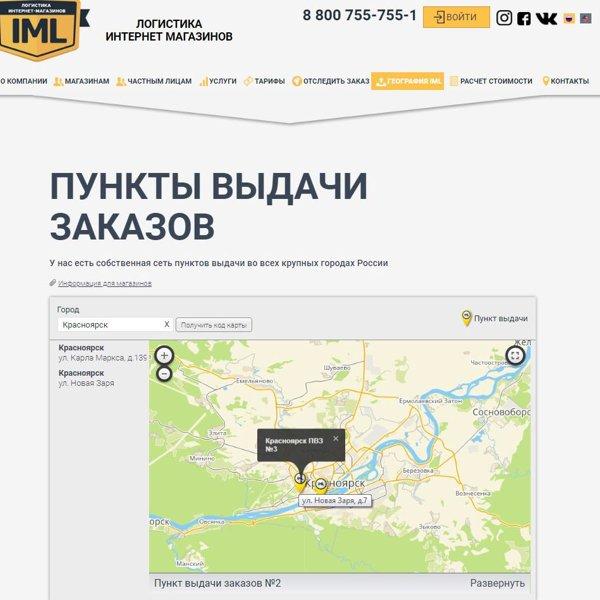 OZON.ru, интернет-гипермаркет в Красноярске на Новая Заря, 7 ... 871f5632e55