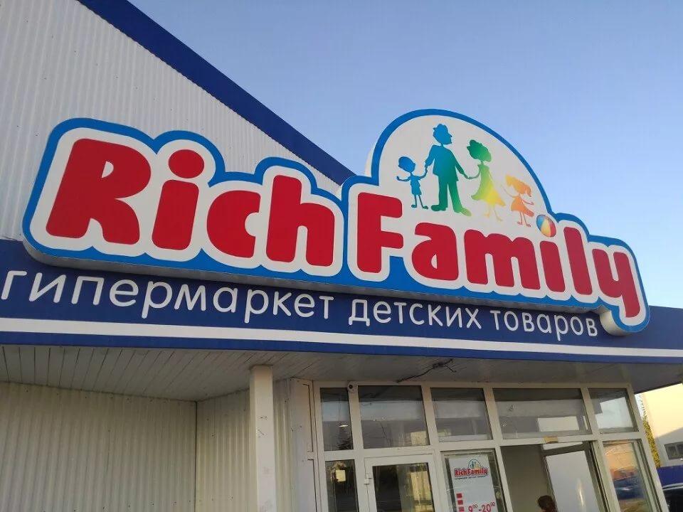 Рич фэмили новосибирск интернет магазин ассортимент, цветов воздушных