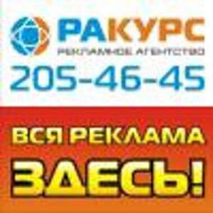 А К П-Ракурс, ООО