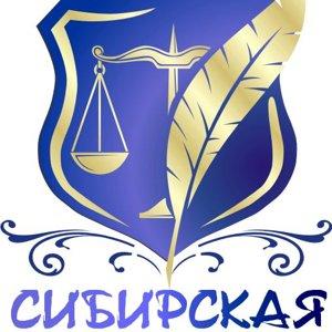 Сибирская юридическая компания, ООО