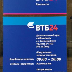 втб банк екатеринбург адреса банков мс банк рус оплата кредита во владивостоке