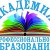 Академия профессионального образования, ЧОУ ДПО
