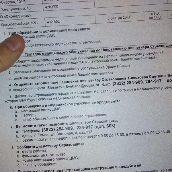 СОГАЗ, АО, Томский филиал в Томске на Загорная, 4 — отзывы, адрес ...