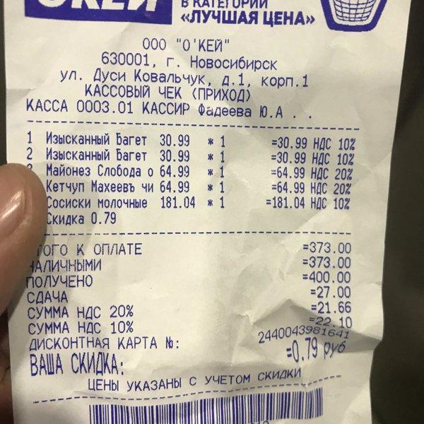 окей гипермаркет в новосибирске на дуси ковальчук 11 отзывы