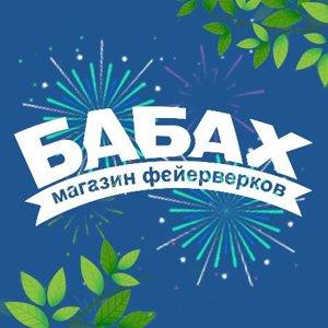 БаБах