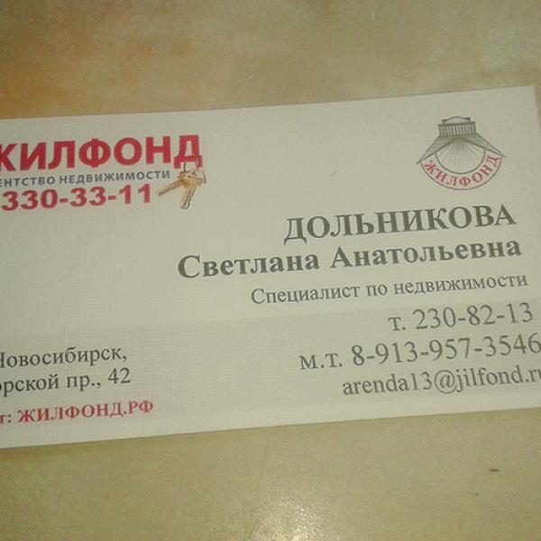 Визитка Светланы Жилфонд на Морском пр-те, 42