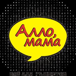 Алло Мама