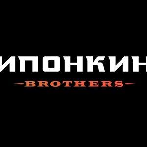 Ипонкин brothers