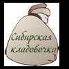 Сибирская кладовочка